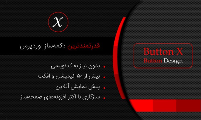 پلاگین وردپرس دکمه ساز Button X 1.9.62 نسخه تجاری