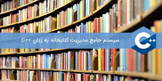 پروژه مدیریت کتابخانه به زبان ++C به همراه سورس کد