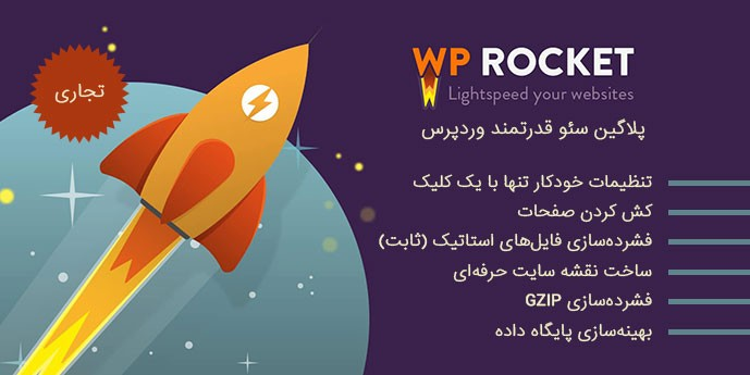افزونه قدرتمند سئو WP-Rocket نسخه تجاری