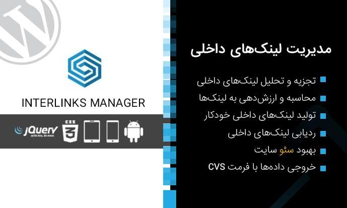 پلاگین مدیریت لینکهای داخلی وردپرس - Interlinks Manager