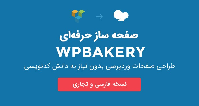 پلاگین ویژوال کامپوزر یا WPBakery وردپرس نسخه تجاری + فارسیسازی شده