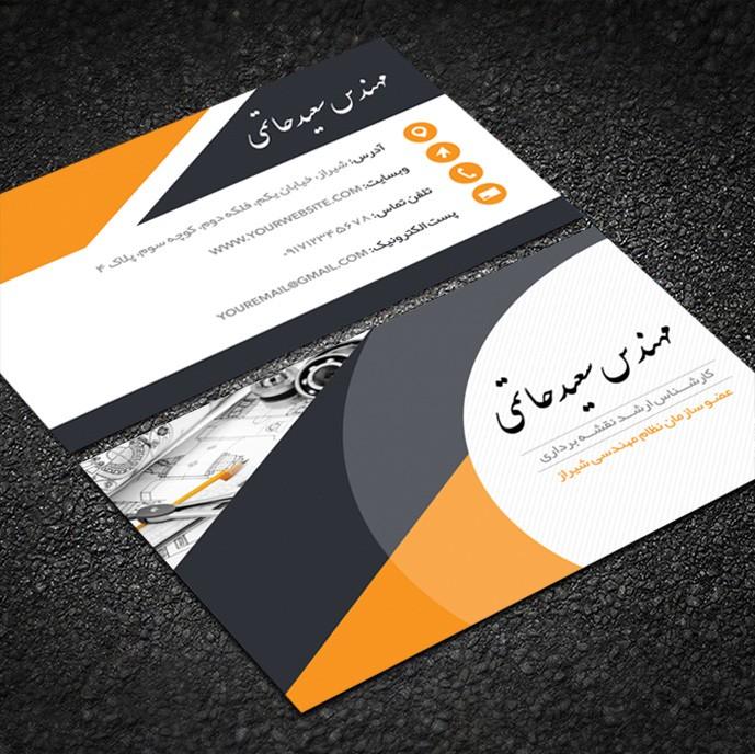 کارت ویزیت شخصی مهندسی با زمینه خاکستری، سفید و نارنجی