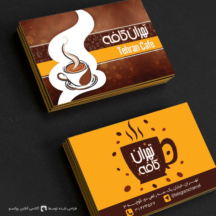 کارت ویزیت لایه باز دو رو کافه و کافی شاپ با عنوان تهران کافه