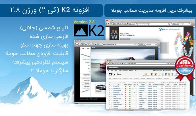 افزونه فارسی مدیریت مطالب K2 (کی 2) + تاریخ شمسی + نسخه تجاری