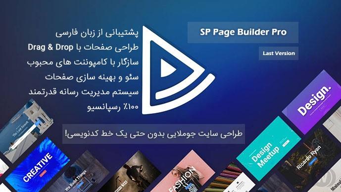 دانلود کامپوننت صفحه ساز SP Page Builder Pro 3.1.3 نسخه تجاری