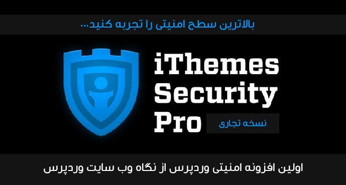 افزونه محافظ امنیتی وردپرس iThemes Security Pro