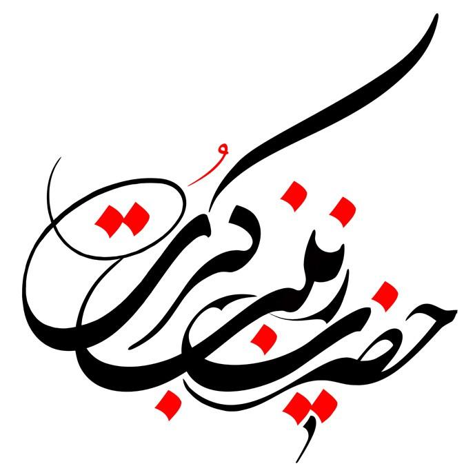 دانلود تایپوگرافی نام حضرت زینب (س) با کیفیت بالا