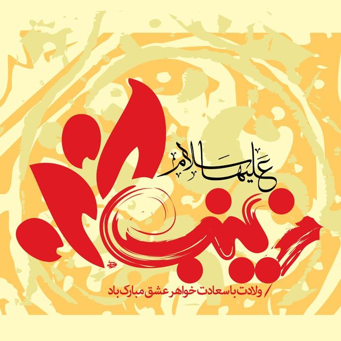 دانلود بنر ولادت خواهر عشق به مناسبت میلاد حضرت زینب
