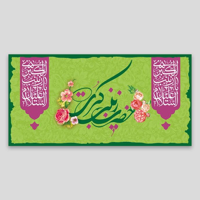 دانلود بنر ولادت حضرت زینب (س) با زمینه سبز