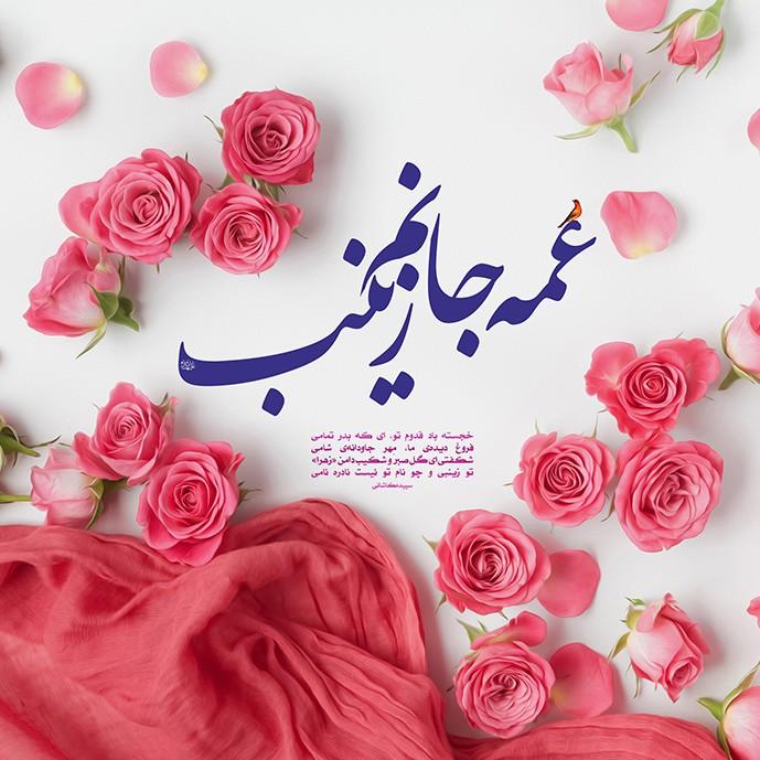 تایپوگرافی «عمه جانم زینب» در زمینه ای سفید با گل های صورتی