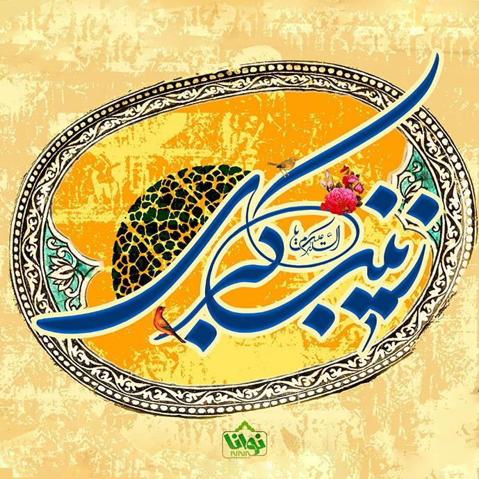 دانلود بنر و پوستر «السلام علیک یا زینب کبری»