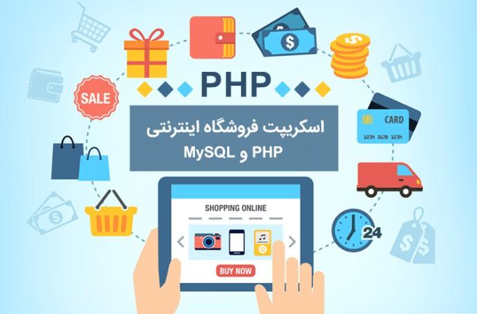 پروژه آماده فروشگاه اينترنتي با زبان PHP و MYSQL