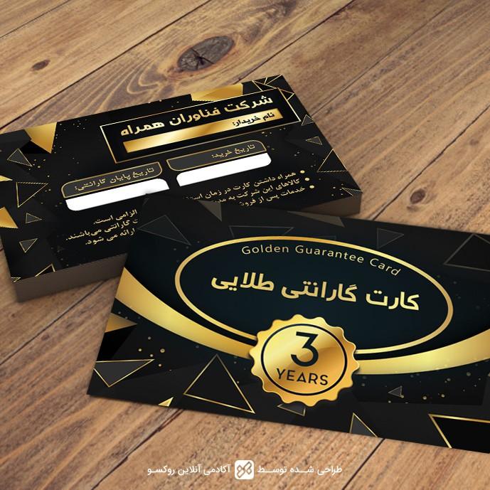 کارت گارانتی طلایی فناوران همراه به صورت لایه باز