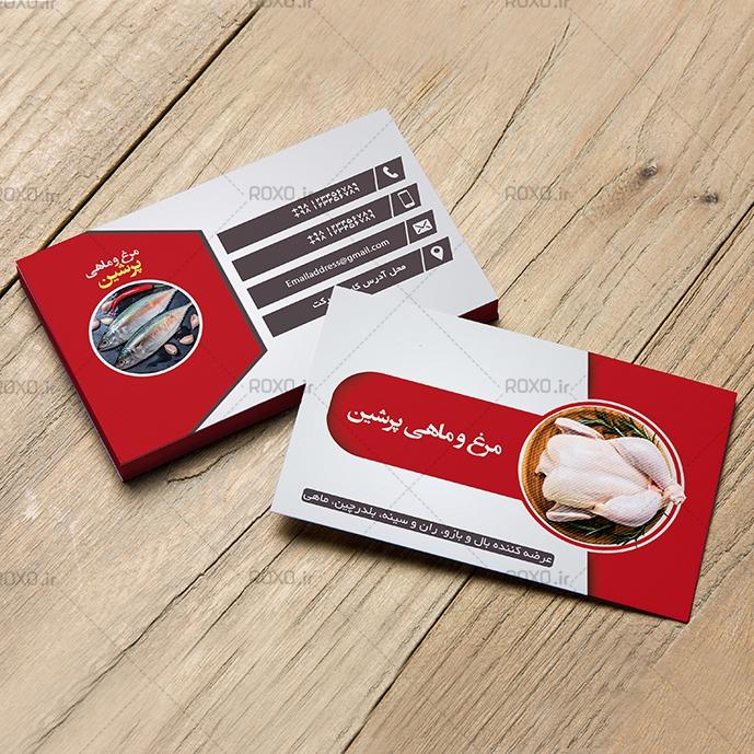 کارت ویزیت لایه باز فروشگاه مرغ و ماهی پرشین