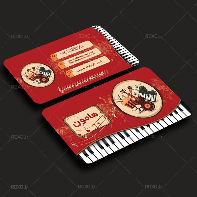 کارت ویزیت لایه باز آموزشگاه موسیقی هامون
