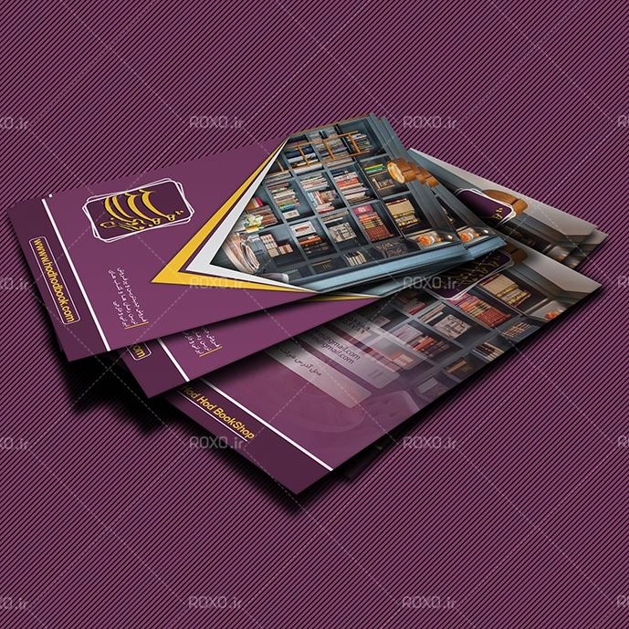 کارت ویزیت لایه باز کتابفروشی هدهد