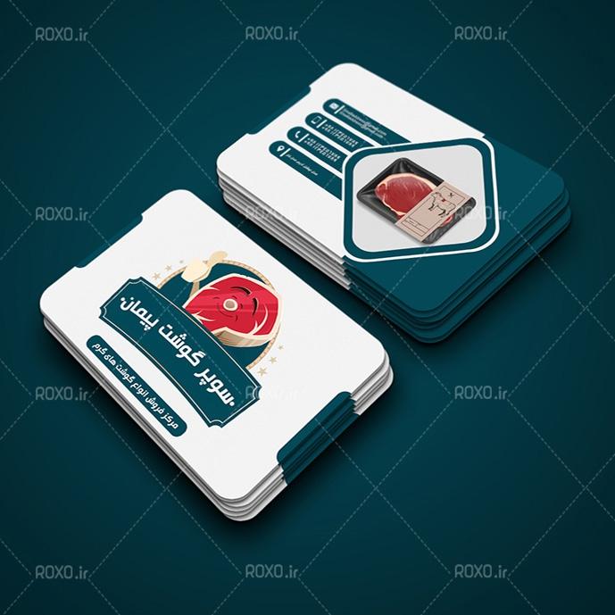 کارت ویزیت لایه باز سوپر گوشت پیمان