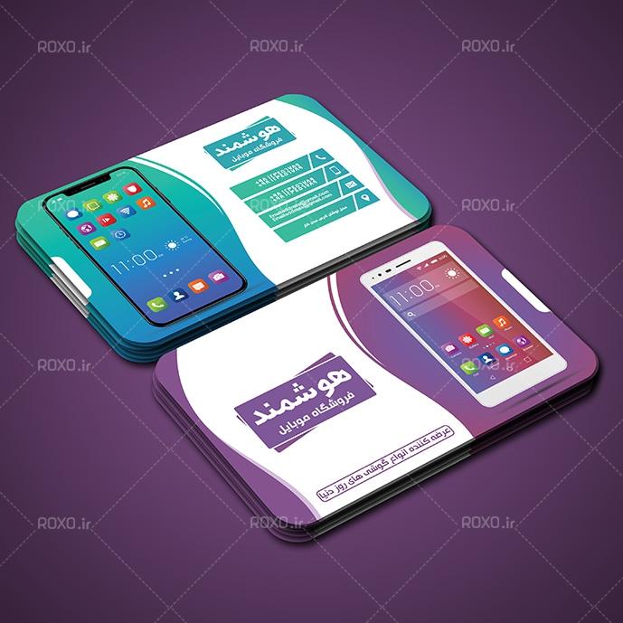 کارت ویزیت لایه باز فروشگاه موبایل هوشمند