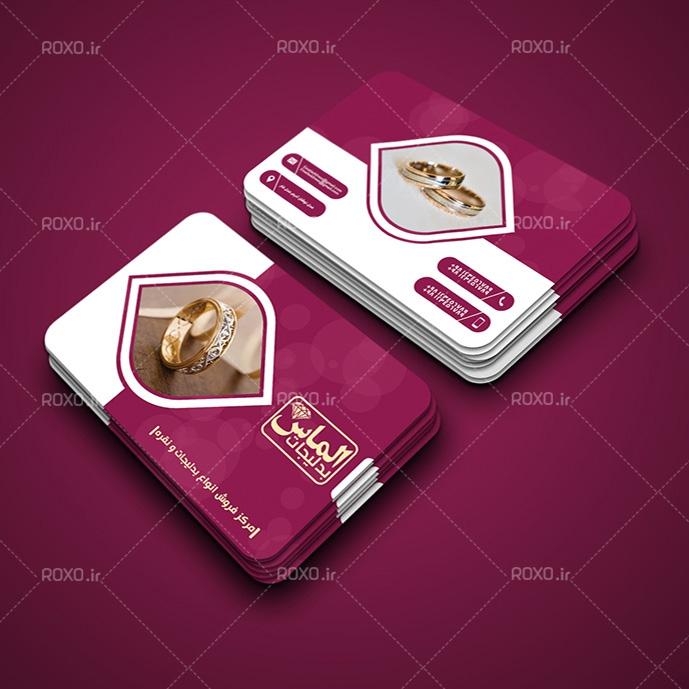 کارت ویزیت لایه باز فروشگاه بدلیجات الماس