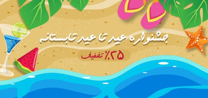 eid-to-eid_thumb.jpg