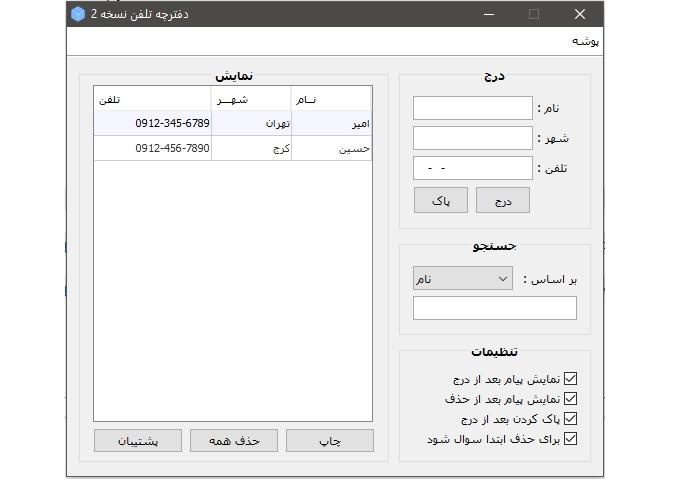 دفترچه تلفن به زبان جاوا (Java) و پایگاه داده MySQL نسخه 2