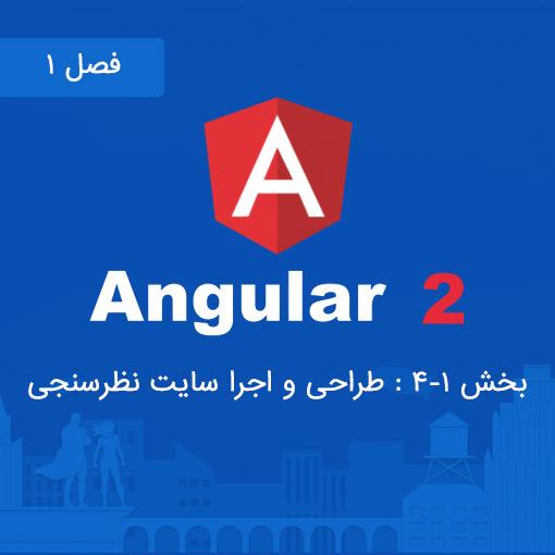 4-angular2main