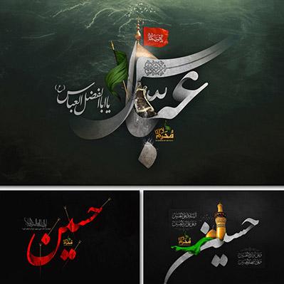 014428_moharam.wallpaper.94