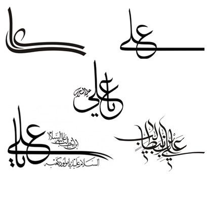 imam.ali.01-calligraphy