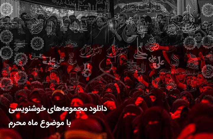 muharram-calligraphy-by-roxo