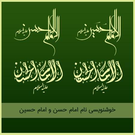1imam-hassan&imam-hossein