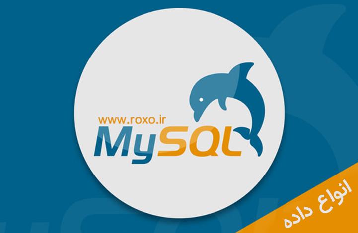 آموزش انواع داده در MySQL
