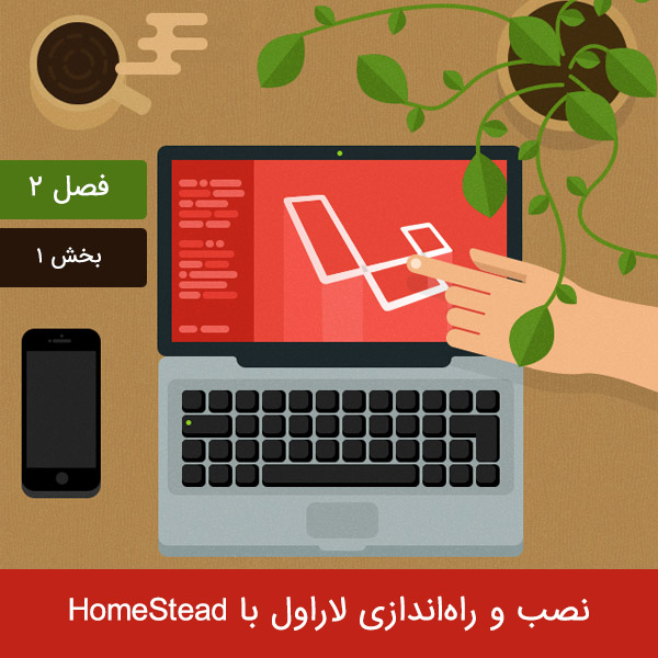Laravel-Main-homestead