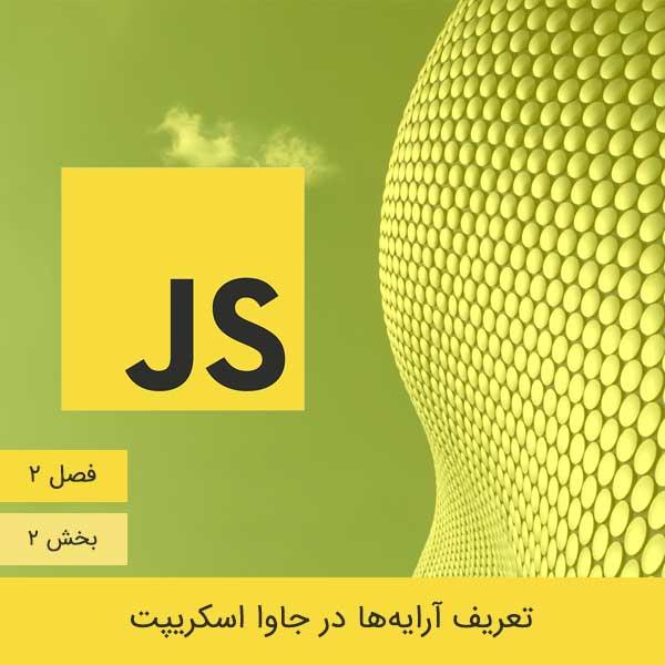 JavaScript-main-arrays