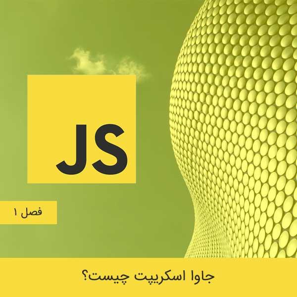 JavaScript-main-introduction1