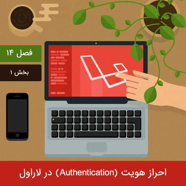 Laravel-Main-authentication