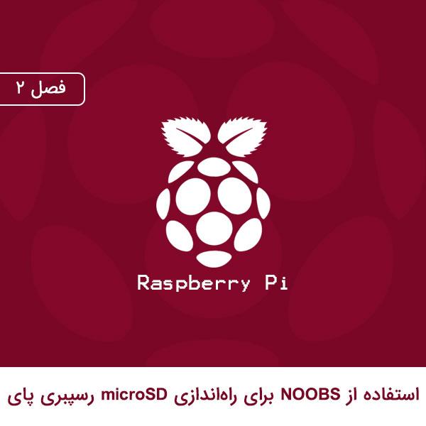فصل ۲: معرفی OS دبین (Debian) و نصب آن از روی کارت حافظه با NOOBS