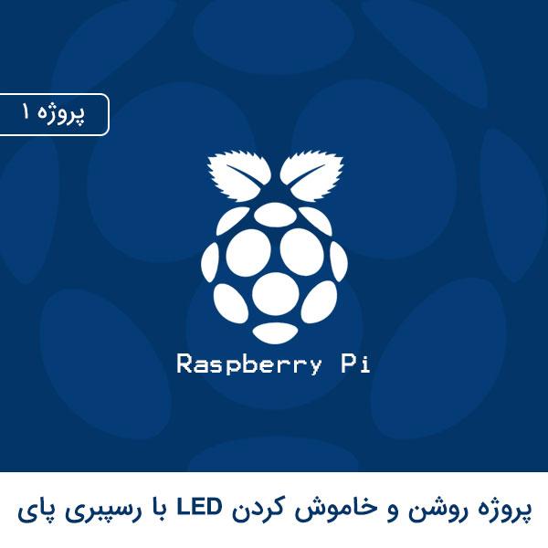 پروژه ۱: پروژه روشن و خاموش کردن LED با استفاده از رسپبری پای