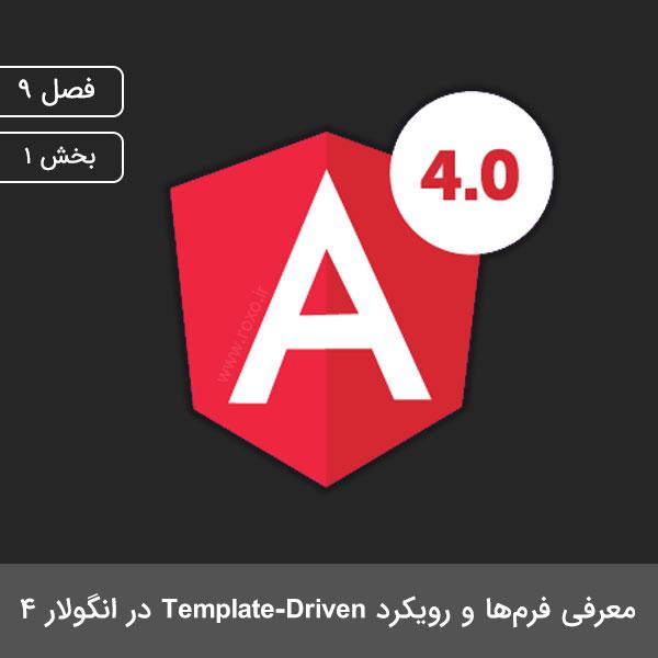 معرفی فرمها و رویکرد Template-Driven در انگولار ۴