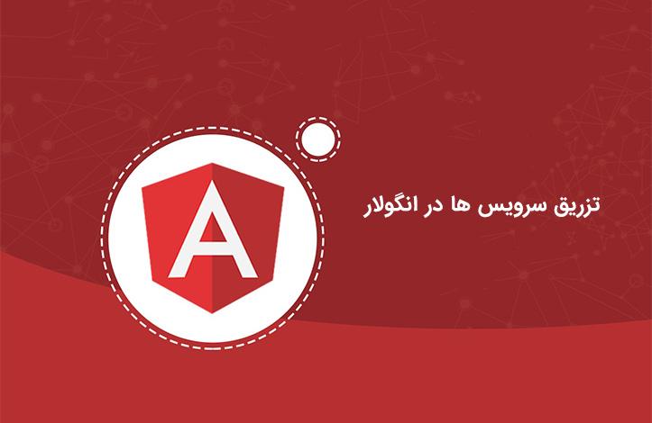angular-di-services