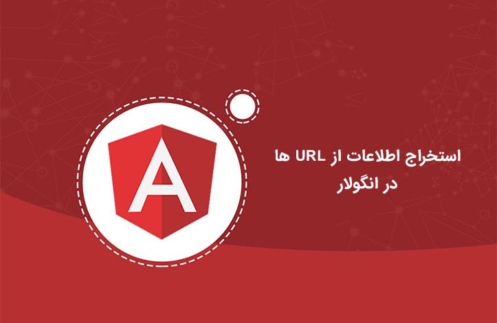 angular-url-parameters