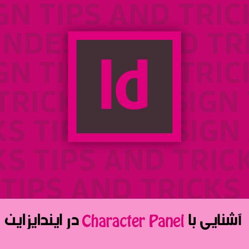 آشنایی با Character Panel یا پنل حروف و کاراکترها در InDesign