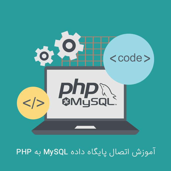آموزش اتصال پایگاه داده MySQL به PHP با استفاده از فرم عضویت