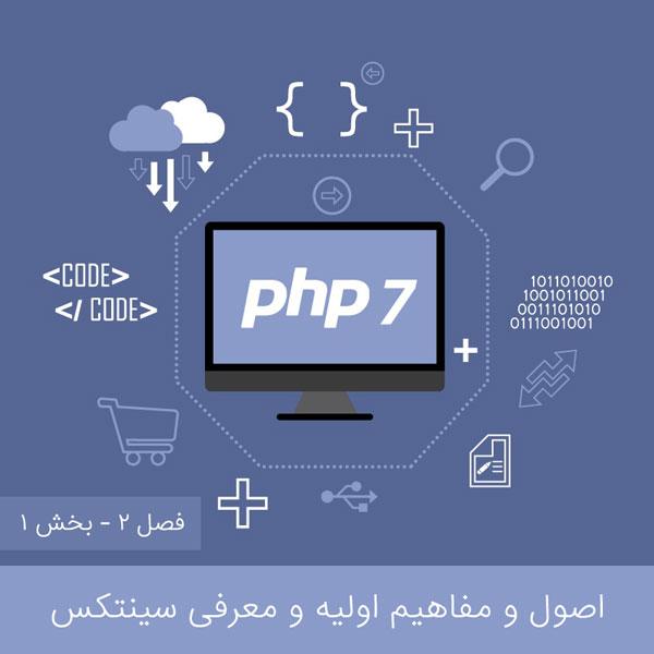 php-season-2-1