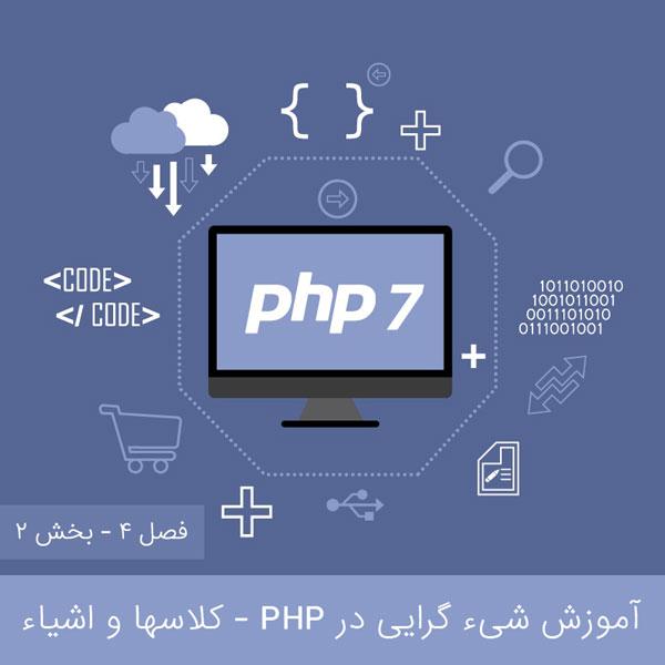 php-season-4-2