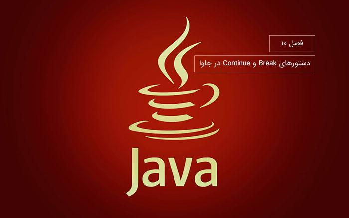 break-continue-java
