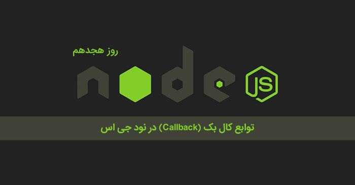 callback-funtions-nodejs