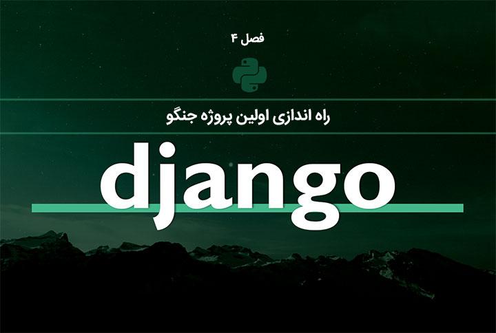 ساخت اولین پروژه در جنگو (django)