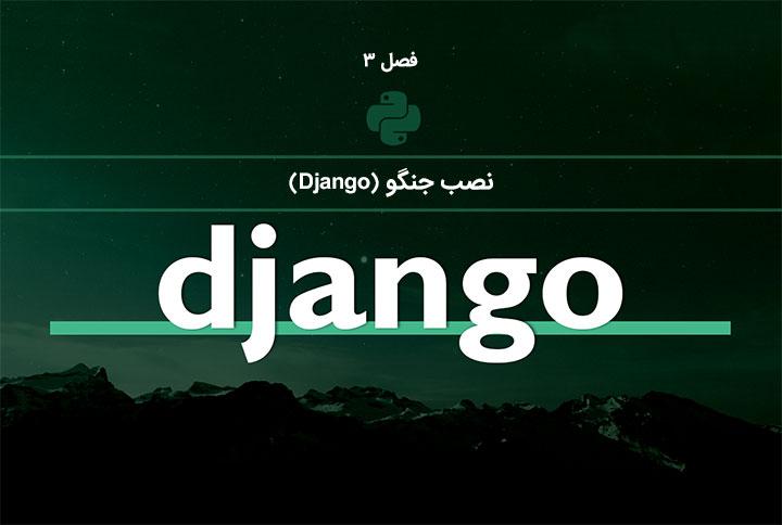 نصب جنگو (Django)