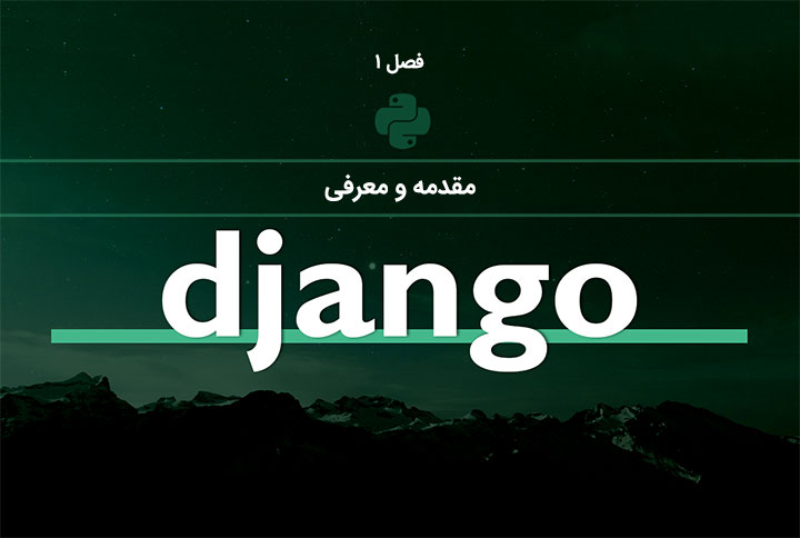 django-introduction