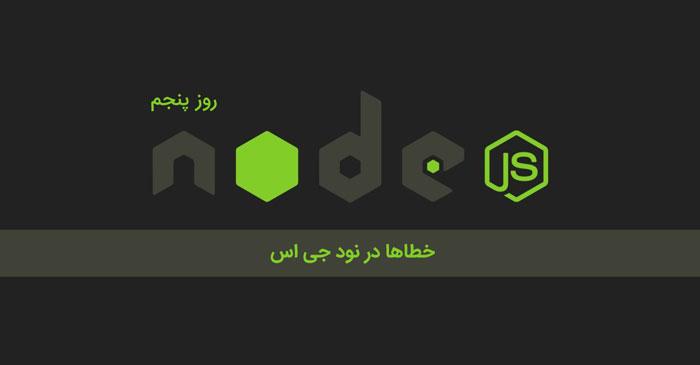 errors-nodejs